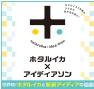 hotaruika-ideathon