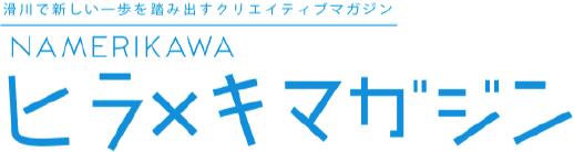 NAMERIKAWAヒラメキマガジン